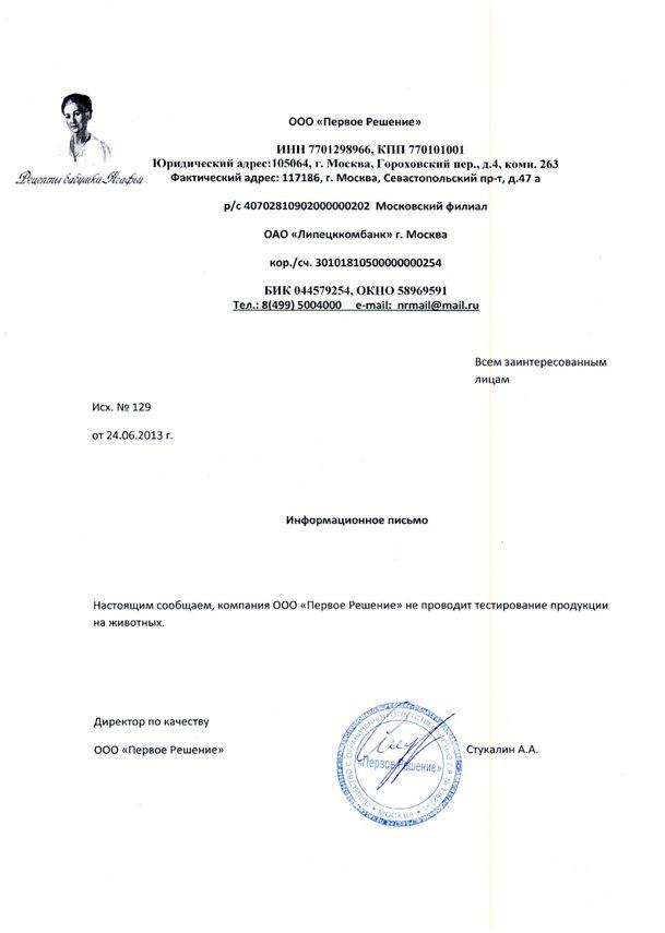 minőségi bizonyítvány és megfelelőségi igazolás krém ízeltlábúak)